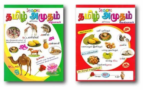 Tamil amudham book at rs 100 pieces kids books seasons tamil amudham book forumfinder Gallery