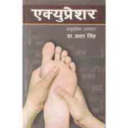 Acupressure Book - Dr. Atter Sigh - Hindi
