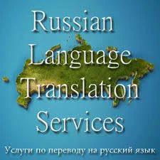 Russian Language Translation Services