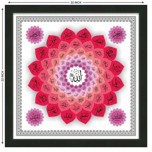 99 Names of Allah Wall Frame