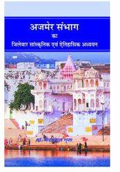 Ajmer Sambhang Jillewar Sanskritk Evam Ethihasik Adhyaan