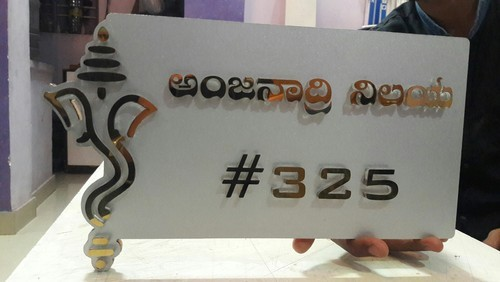 Brass And Acrylic Brass Acrylic Brass Name Plate Size Milligram 14x8 Rs 250 Square Inch Id 11723062897