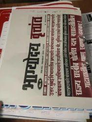 News Paper Printing