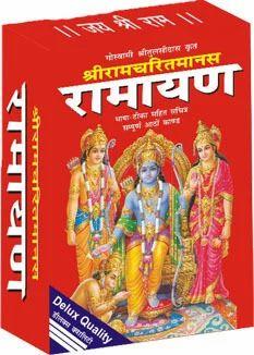 Ramcharitmanas Book In Hindi
