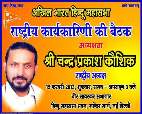 poster election foam banner service provider from delhi