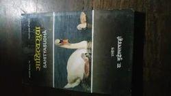 Sahityasudha Book