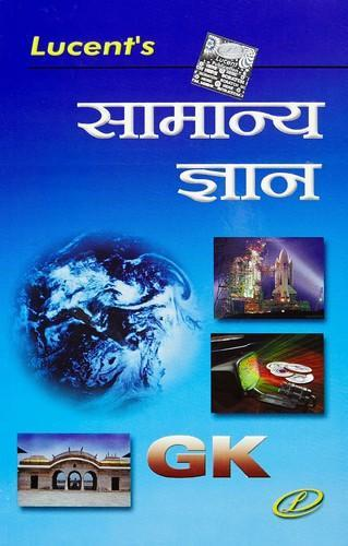 Lucents Objective General Knowledge Book