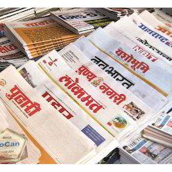 Marathi Newspaper Printing Service