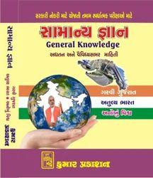 Gernal Knowledge Book