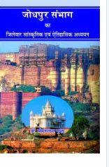 Sanskritk Evam Ethihasik Adhyaan