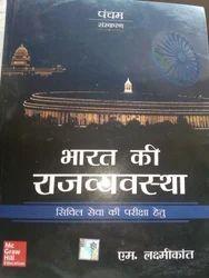 Bharat Ki Rajvivasta Hindi Book