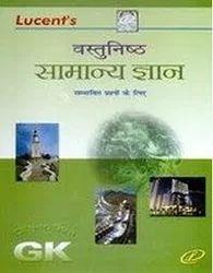 Samanya Gyan Lucent Publications Books