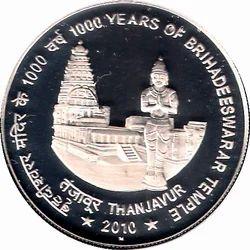 Antique Temple Coin