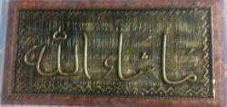 Masha Allah Wall Arts