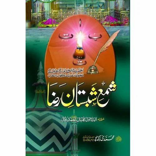 Raza shama pdf e shabistan book