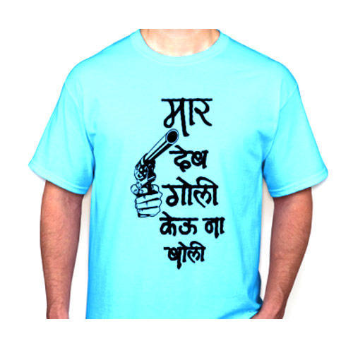 1ecbbecde Sky Blue Hindi Quote T-Shirts at Rs 449 /piece | Bhardawadi ...