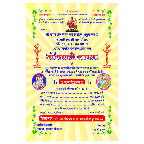 Invitation Card Jagran Image Collections Invitation
