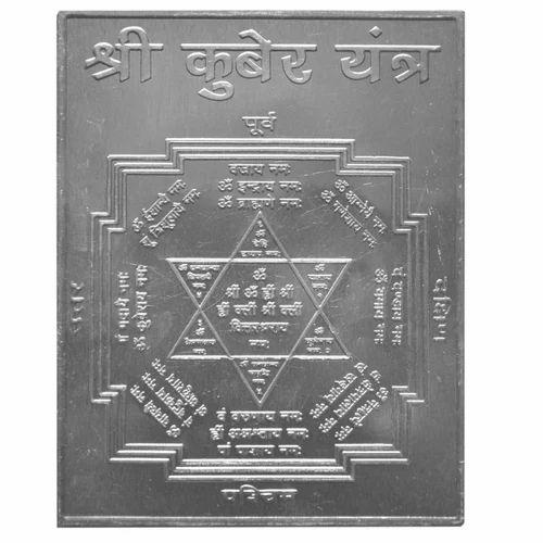Astrology Yantra - Shri Laxmi Ganesh Yantra White Metal