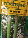 Hybrid Bottle Vegetable Seeds