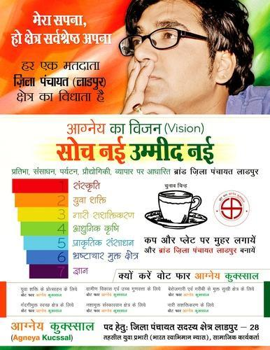 panchayat poster printing design print delhi id 10778004162