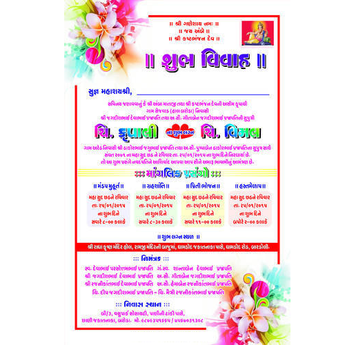 Designer wedding card printing services in kadodara surat radiant designer wedding card printing services stopboris Gallery
