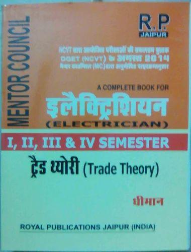 iti book fitter trade theory sem i ii iii iv in hindi medium