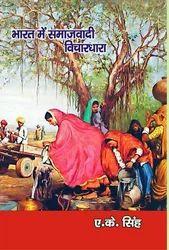 Bharat Me Samajwadi Vichardhara