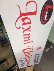 Banner Sign Boards Printing Service, in Delhi