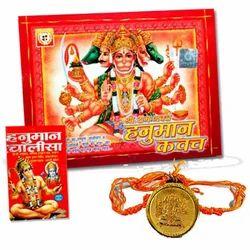 Panch Mukhi Hanuman Kavach ,Hanuman Yantra, हनुमान कवच
