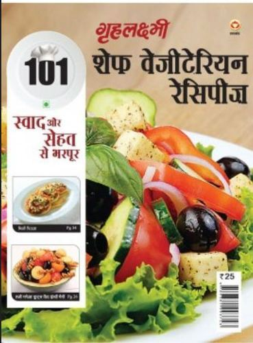 Safe vegetarian recipes at rs 25 unit cookery books id 14076639288 safe vegetarian recipes forumfinder Image collections