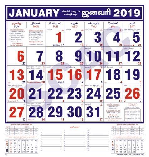Monthly calendars - Tamil Panjangam Calendar Manufacturer from Sivakasi