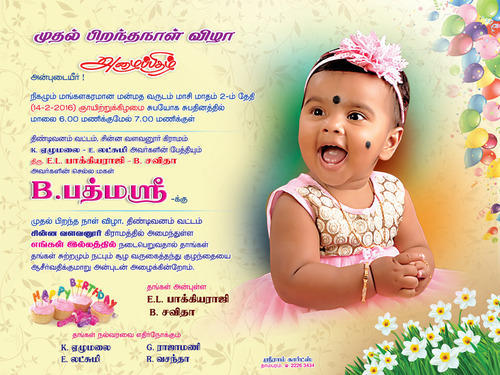 Birthday Card Birthday Multicolour Card Manufacturer From Chennai - 1st birthday invitation indian card