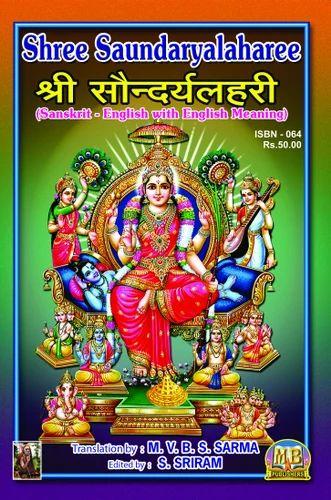 Shree Soundaryalahree Religious Books