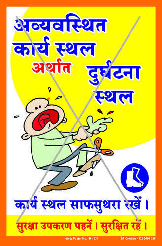 Safety Posters In Hindi Hd