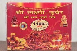 Laxami Kuber Dhan Varsha Yantra