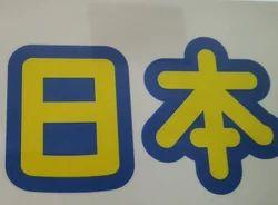 Japanese Language Translation Classes