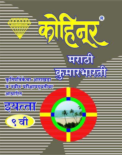 Class 9th Books - Kohinoor Marathi Kumarbharati Class 9th