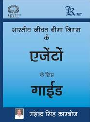 Mohinder Singh Kamboj LIC Agent''s Guide