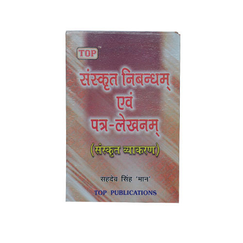 sanskrit essay book manufacturer from delhi sanskrit essay book