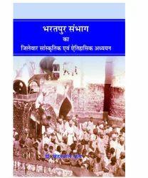 Bharatpur Sambhang Sanskritk Evam Ethihasik Adhyaan