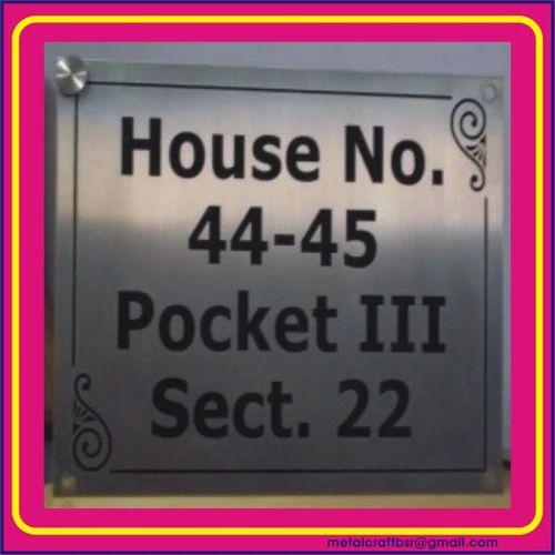 Home Name Plate