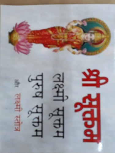 Shree Suktam In Hindi Pdf
