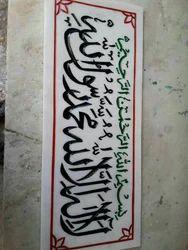 Rectangular White Arabic Marble Carving/caligaphy