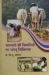 Janwaro Ki Bimariyan Par Gharelu Chikitsa Book