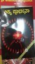 Nitya Prathana Book