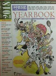 Sakal Year Book