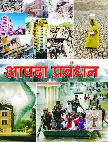 aapda prabandhan book in hindi free