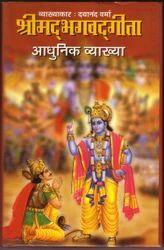 Bhagwat geeta in hindi book read online