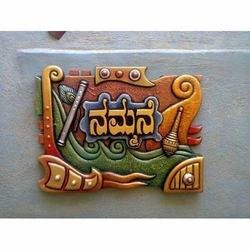 Multicolor Decorative Wall Name Board, Rs 1450 /square