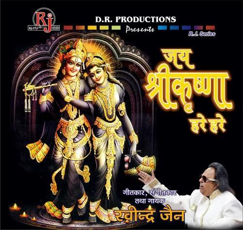Jai Shree Krishna Hare Hare Audio Cd